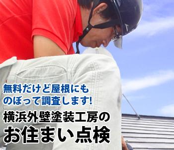 横浜外壁塗装工房の無料お住まい点検